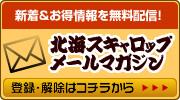 メールマガジン登録・解除