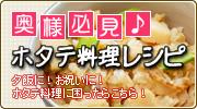 ホタテ料理レシピ